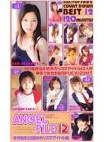 ANGEL FILE 12 次代を担う注目のカリスマアイドル編