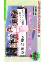 及川奈央のファン感謝温泉バスツアー ダウンロード