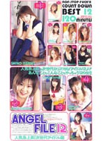 ANGEL FILE 12 人気急上昇!次世代アイドル編 ダウンロード