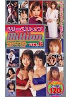 ベリーベストオブ million VOL.6 ダウンロード