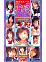 12人のカリスマアイドル かわいい妹 2 ダウンロード