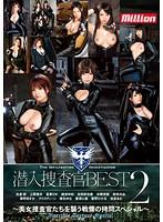 潜入捜査官BEST2 〜美女捜査官たちを襲う戦慄の拷問スペシャル〜 ダウンロード