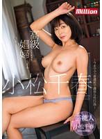 高級娼婦 小松千春 ダウンロード