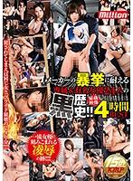 メーカーの暴挙に耐える専属&有名女優24人の黒歴史!!秘蔵映像4時間BEST ダウンロード