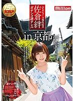 AVデビュー3周年記念 佐倉絆 ガチンコ逆ナンパIN京都 ダウンロード