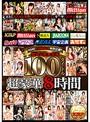 KMP15周年記念特別企画!!超人気鉄板企画100タイトル超豪華8時間スペシャル