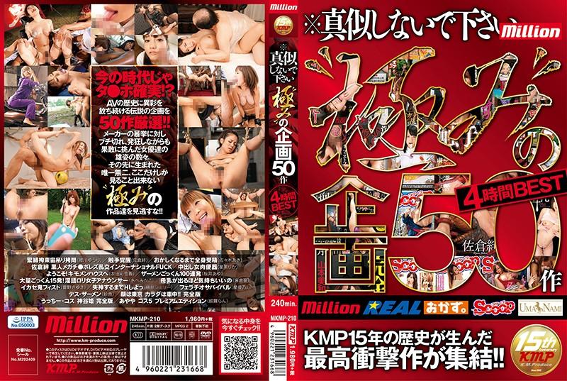 MKMP-210 50 Extreme Variety Specials 4 Hour BEST