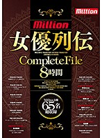 million 女優列伝CompleteFile 8時間 ダウンロード