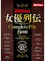 million 女優列伝CompleteF...