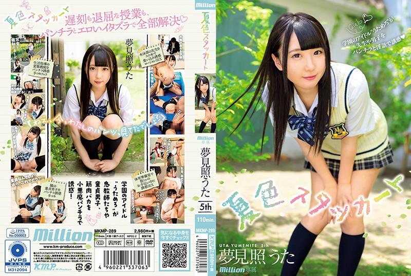 "MKMP-289 Uta Yumemite The 5th ""The Summer-Colored Staccato"""