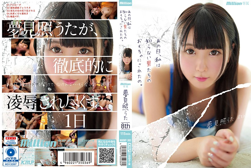MKMP-303 On That Day, I Became One Of The Sex Toys To These Strange Men Uta Yumemite 8th