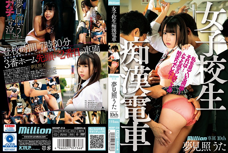 MKMP-314 S********l And A Train Pervert: Someone Was Watching Me... And Then... Something Filthy Happened... (Uta Yumemite)