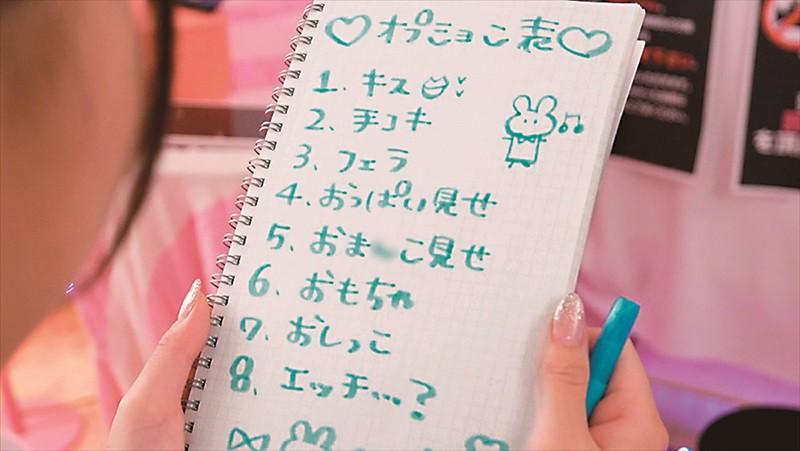 裏オプ 〜おしっこプレイが止まらない制服リフレNo.1アイドル〜 夢見照うた 13th 1枚目