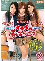 同級生にオモチャにされる夢の学校生活 2 成瀬心美 あずみ恋 北川瞳
