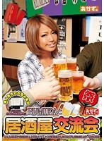 おかず。企画祭り! 素人男性のお悩み解決 RUMIKAと居酒屋交流会 ダウンロード
