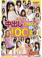 中出しCLIMAX100連発!!! ダウンロード