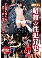 昭和の性犯罪史 8時間 ダウンロード