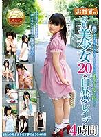 幻想美少女20人白昼夢レイプ4時間 ダウンロード