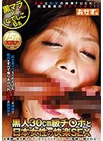 黒人30cm級チ○ポと日本女性の快楽SEX ダウンロード