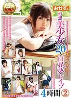 幻想美少女20人白昼夢レイプ4時間 2 ダウンロード