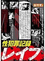 84okax00481[OKAX-481]性犯罪記録 レイプ