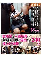 試着室で女性店員に勃起チ○ポを露出して裾上げ依頼240分 ダウンロード