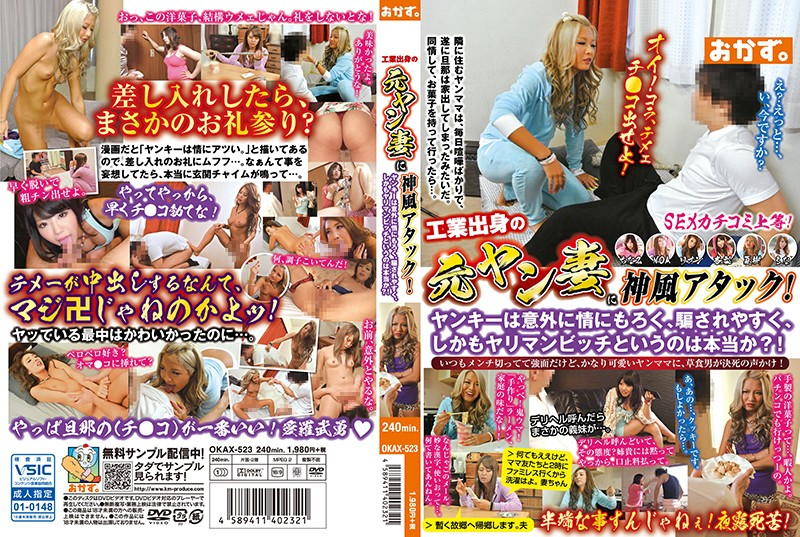 OKAX-523 A Kamikaze Attack On A Former Bad Girl Factory Worker! Is It True That Bad Girls Are Unexpectedly Passionate, Easy To Fool, And Easy To Fuck Because They're Slutty Bitches!?