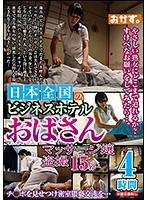 日本全国のビジネスホテルおばさんマッサージ嬢 盗撮4時間 84okax00578のパッケージ画像