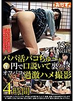 パパ活パコちゅ〜を¥円で口説いて裏ハメオフパコ過激ハメ撮影 4時間
