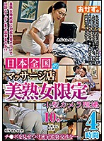 日本全国のマッサージ店 美熟女限定 小型カメラ隠撮 4時間 ダウンロード