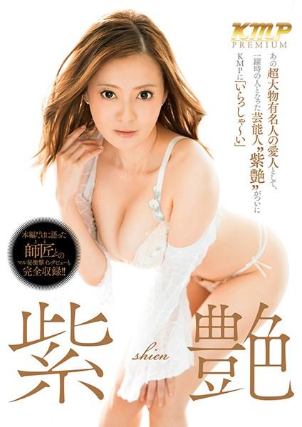 pkmp034「芸能人 紫艶」(KMP Premium)