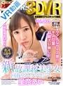 【VR】3DVR 新放課後美少女回春リフレクソロジー 星奈あいVol.001