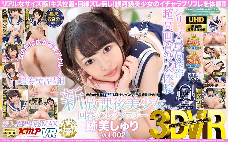 【VR】3DVR 新放課後美少女回春リフレクソロジー 跡美しゅり Vol.002