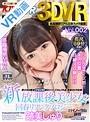 【VR】3DVR 新放課後美少女回春リフレクソロジー 跡美しゅり Vol.002(84qrvr00003)