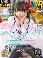【VR】3DVR 新人限定ベロチュウ舐めまくり制服リフレ Vol.002 八尋麻衣 ダウンロード
