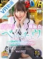 【VR】3DVR 新人限定ベロチュウ舐めまくり制服リフレ Vol.002 八尋麻衣