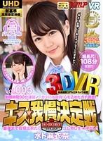 【VR】3DVR キス★我慢決定戦 THE・DOCUMENTーザ・ドキュメントー 制限時間90分ほぼノーカット1本勝負!...