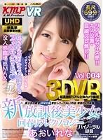 【VR】3DVR 新放課後美少女回春リフレクソロジー あおいれな Vol.004 ダウンロード