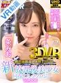 【VR】3DVR 新放課後美少女回春リフレクソロジー 一条みお Vol.006
