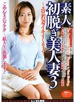 素人初脱ぎ美人妻 3 〜エロ若妻イキまくり!〜 ダウンロード