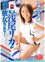 もしも浅尾リカが僕の彼女だったら… スポーツ万能スペシャル