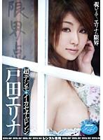 限界点 超デジモ+イカセチャレンジ 戸田エリナ ダウンロード