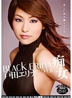 BLACK ERINA VER.痴女 戸田エリナ