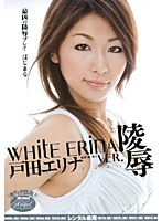 WHITE ERINA VER.陵辱 戸田エリナ ダウンロード
