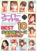 スーパーアイドル BEST 10 完全攻略シリーズコレクション ダウンロード