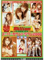 million スーパーカウントダウン2006 女優編 ダウンロード