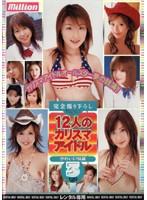 12人のカリスマアイドル かわいい妹編 3
