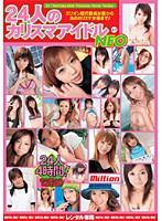 24人のカリスマアイドル NEO ダウンロード