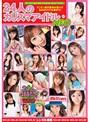 24人のカリスマアイドル NEO