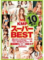 ありがとう10周年!KMPスーパーBEST 芸能人もビックリ激カワアイドル女優 KMPカリスマギャル列伝 一生に一度は抱きたいカラダ編 ダウンロード